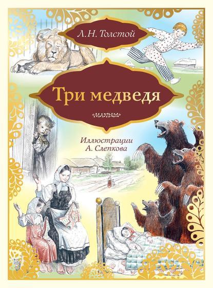 Обложка «Три медведя»