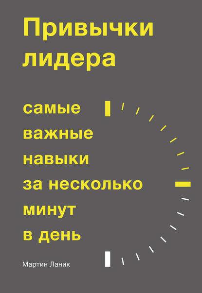 Обложка «Привычки лидера. Самые важные навыки за несколько минут в день»