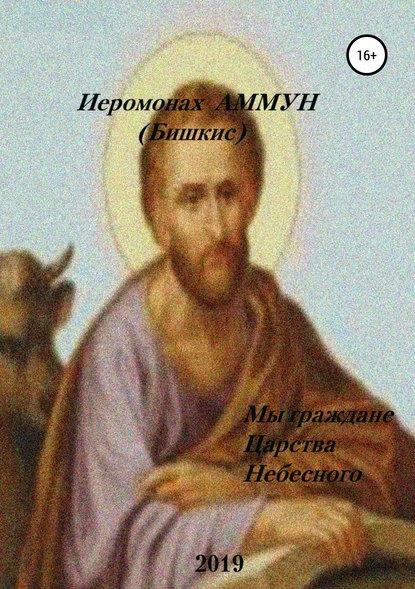 Обложка «Мы граждане царства небесного»
