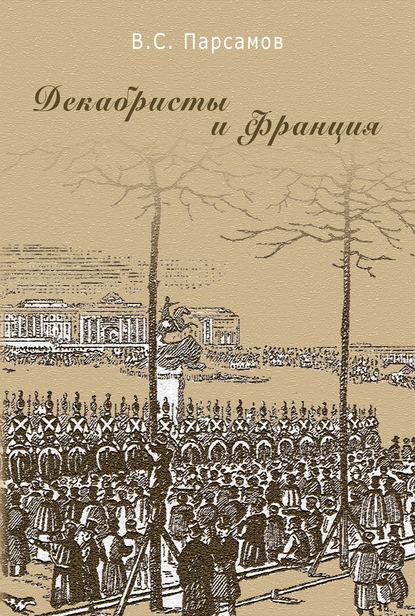 Обложка «Декабристы и Франция»