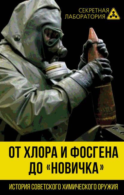 Обложка «От хлора и фосгена до «Новичка». История советского химического оружия»