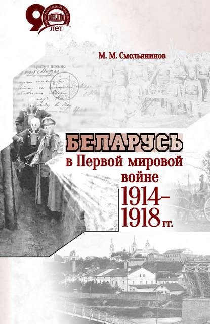 Обложка «Беларусь в Первой мировой войне 1914-1918 гг.»