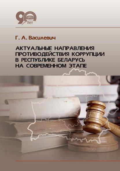 Обложка «Актуальные направления противодействия коррупции в Республике Беларусь на современном этапе»