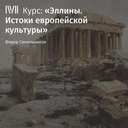 Обложка «Лекция «Эйдосы эллинского мира»»