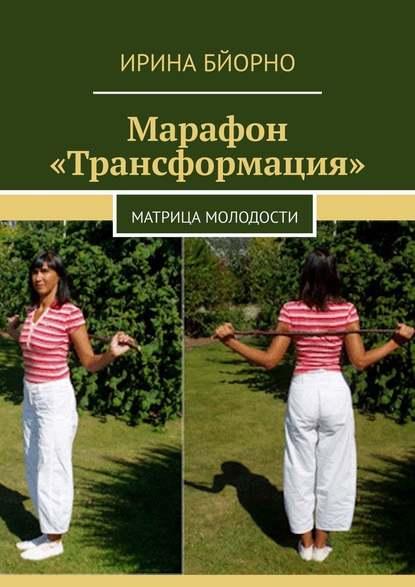 Обложка «Марафон «Трансформация». Матрица Молодости»