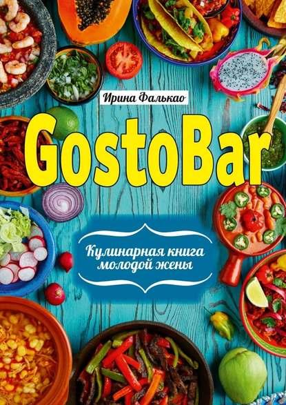 Обложка «GostoBAR. Кулинарная книга молодой жены»