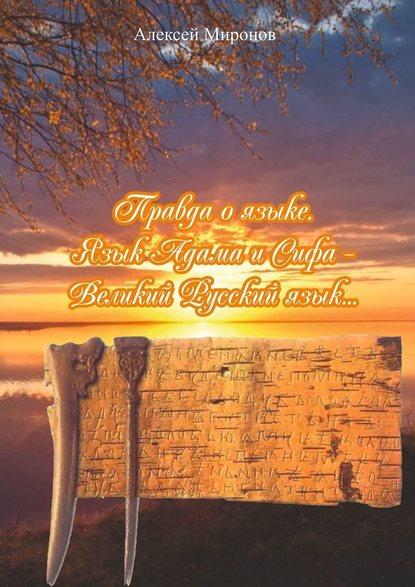 Обложка «Правда о языке. Язык Адама и Сифа – Великий Русский Язык»