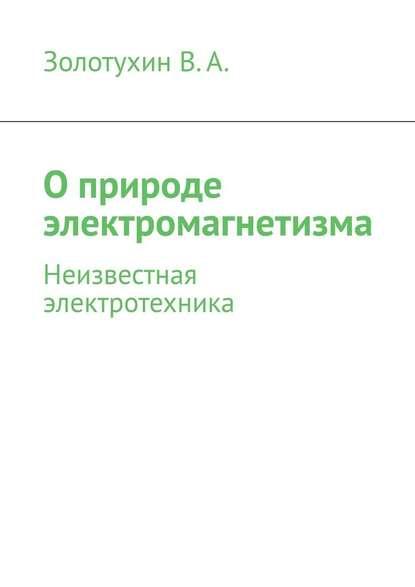 Обложка «О природе электромагнетизма. Неизвестная электротехника»