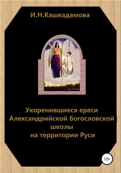 Обложка «Укоренившиеся ереси Александрийской богословской школы на территории Руси»