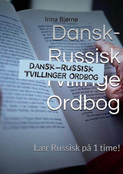 Обложка «Dansk-Russisk Tvillinger Ordbog»