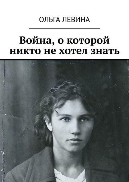 Обложка «Война, о которой никто нехотел знать»