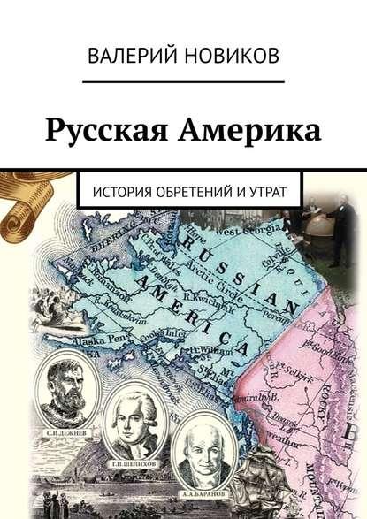 Обложка «Русская Америка. История обретений иутрат»