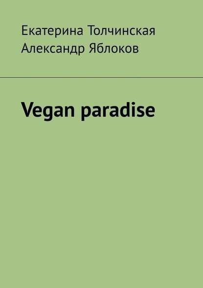 Обложка «Vegan paradise»