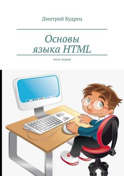 Обложка «Основы языкаHTML. Часть первая»