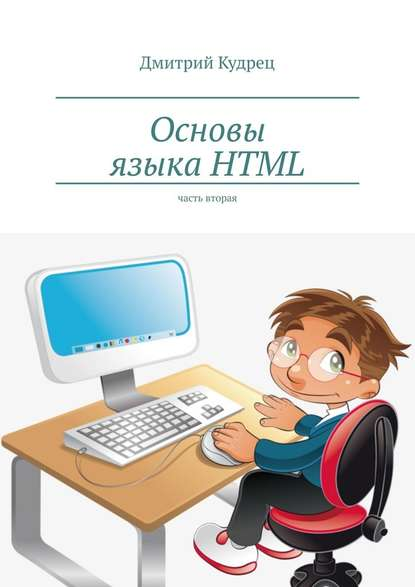Обложка «Основы языка HTML. Часть вторая»