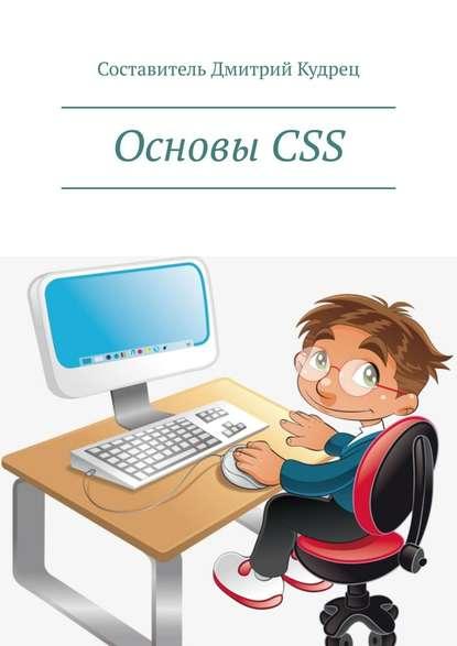 Обложка «Основы CSS»
