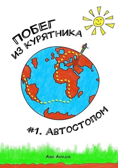 Обложка «Побег из Курятника: #1. Автостопом. Реальные истории из путешествий автостопом по России»