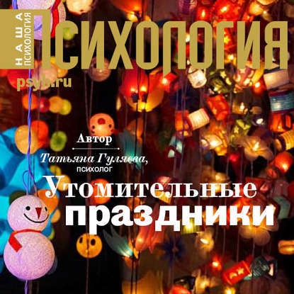 Обложка «Утомительные праздники»