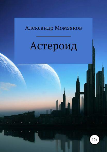 Обложка «Астероид»