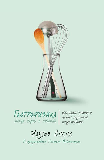 Обложка «Гастрофизика. Новая наука о питании»