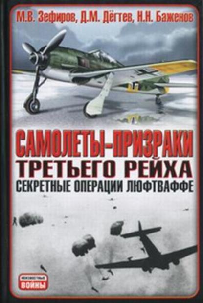Обложка «Самолеты-призраки Третьего Рейха. Секретные операции Люфтваффе»