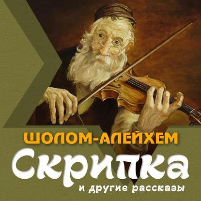 Обложка «Скрипка и другие рассказы»