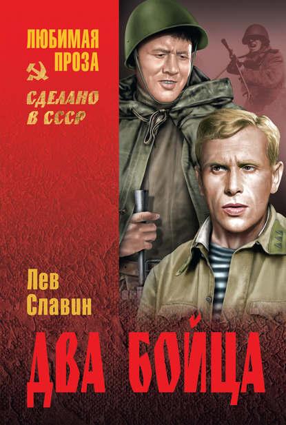 Обложка «Два бойца»