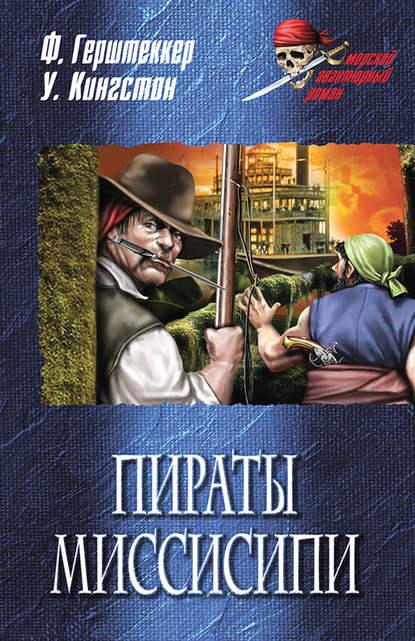 Обложка «Пираты Миссисипи»