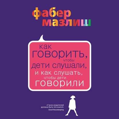 Обложка «Как говорить, чтобы дети слушали, и как слушать, чтобы дети говорили»