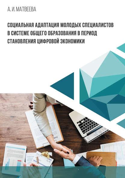 Обложка «Социальная адаптация молодых специалистов в системе общего образования в период становления цифровой экономики»