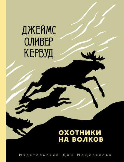 Обложка «Охотники на волков»