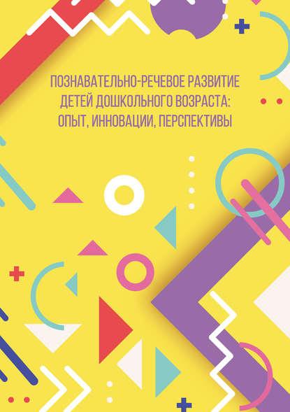 Обложка «Познавательно-речевое развитие детей дошкольного возраста: опыт, инновации, перспективы»