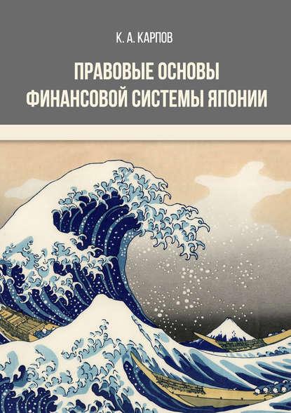 Обложка «Правовые основы финансовой системы Японии»