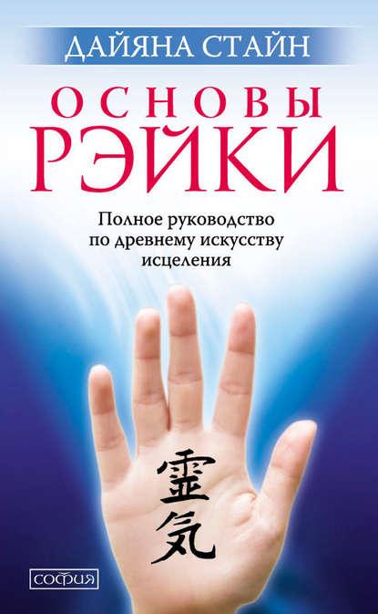 Обложка «Основы Рэйки. Полное руководство по древнему искусству исцеления»