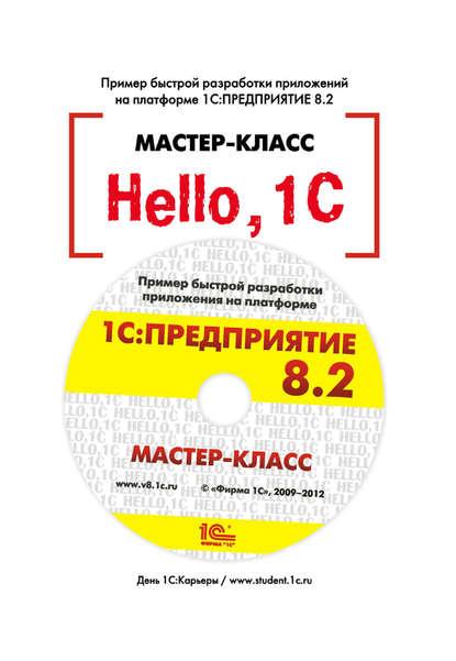 Обложка «Hello, 1C. Пример быстрой разработки приложений на 1С:Предприятие 8.2. Мастер-класс (+epub)»