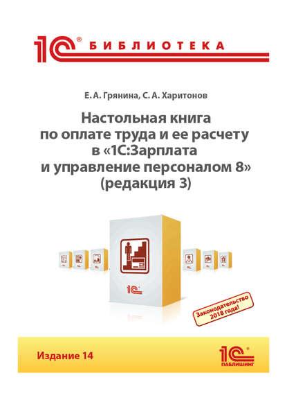 Обложка «Настольная книга по оплате труда и ее расчету в «1С:Зарплата и управление персоналом 8» (редакция 3) (+epub)»