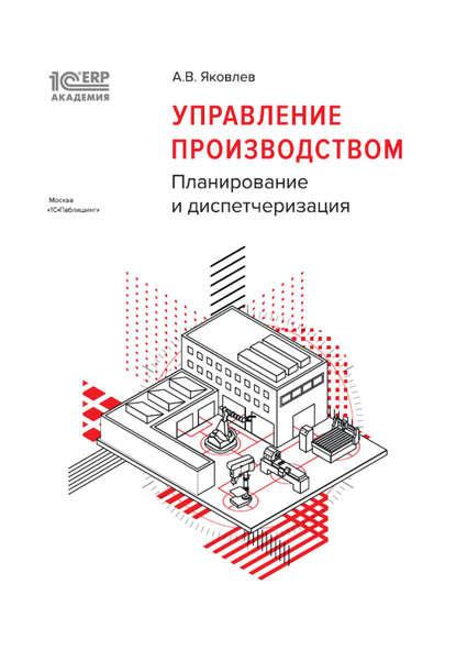 Обложка «1С:Академия ERP. Управление производством. Планирование и диспетчеризация (+epub)»