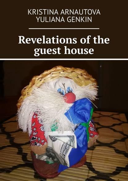 Обложка «Revelations ofthe guest house»
