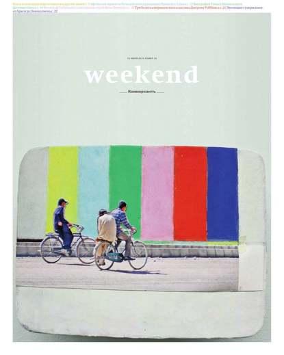 Обложка «Коммерсантъ Weekend 24-2015»