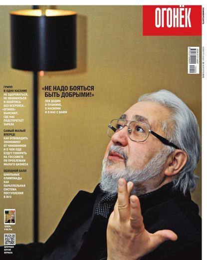 Обложка «Огонёк 07-2015»
