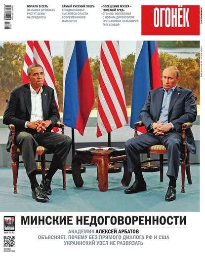 Обложка «Огонёк 06-2015»