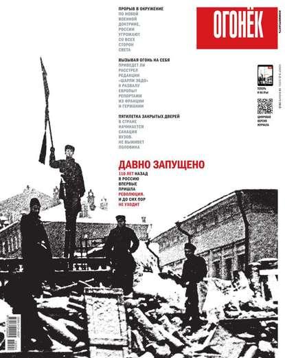 Обложка «Огонёк 01-02-2015»