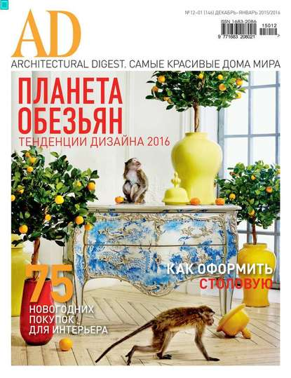 Обложка «Architectural Digest/Ad 12-01-2016»