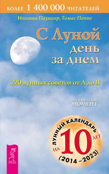 Обложка «С Луной день за днем: 220 лунных советов от А до Я»