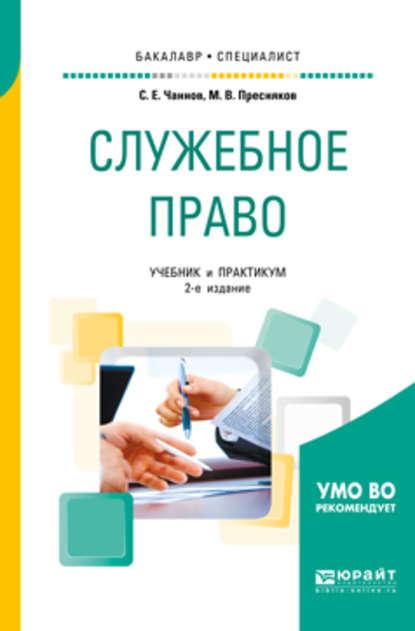 Обложка «Служебное право 2-е изд. Учебник и практикум для бакалавриата и специалитета»