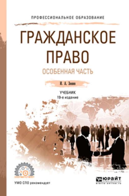 Обложка «Гражданское право. Особенная часть 19-е изд., пер. и доп. Учебник для СПО»