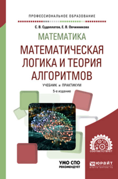 Обложка «Математика: математическая логика и теория алгоритмов 5-е изд. Учебник и практикум для СПО»