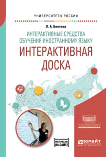 Обложка «Интерактивные средства обучения иностранному языку. Интерактивная доска. Учебное пособие для вузов»