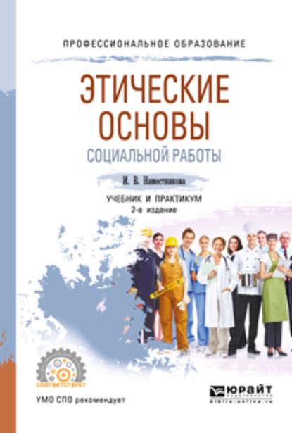Обложка «Этические основы социальной работы 2-е изд., пер. и доп. Учебник и практикум для СПО»