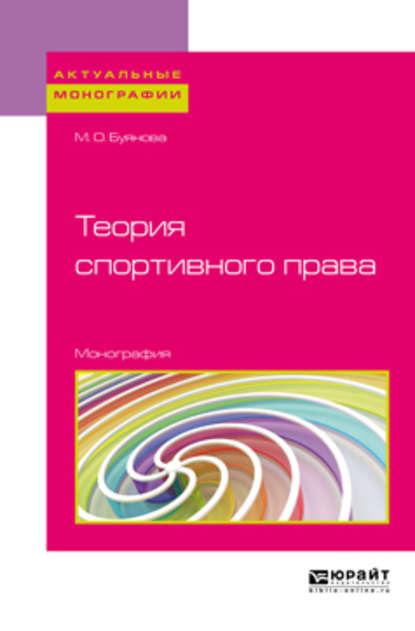 Обложка «Теория спортивного права. Монография»